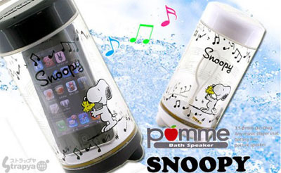 Pomme Snoopy Speaker, water-proof