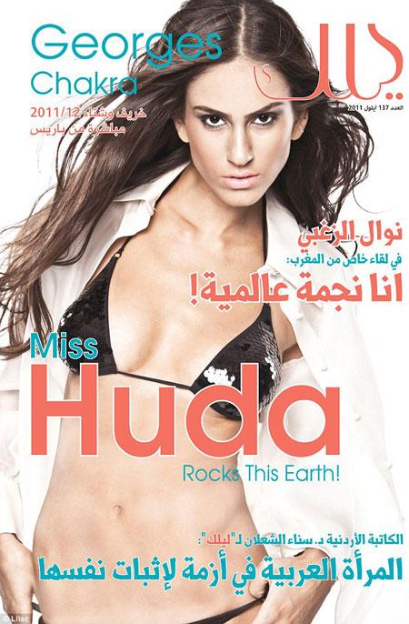 Nude Naccache for Arabic magazine